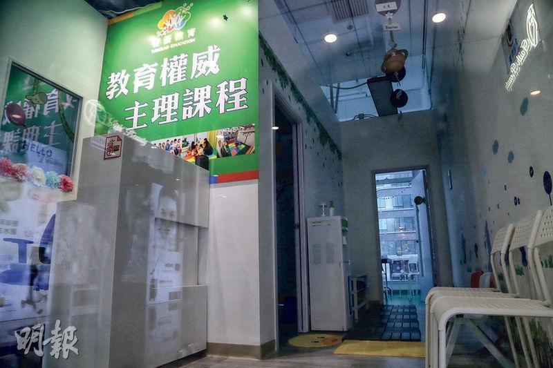 位於石門京瑞廣場第二期的「智優教育」一名導師昨初步確診新冠肺炎,中心將暫停關閉並停課14天。(朱安妮攝)