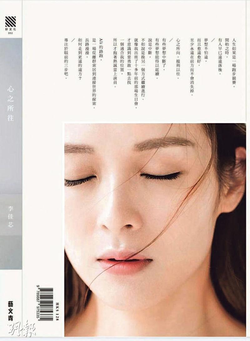 李佳芯推出散文集《心之所往》,成為今年書展的焦點之一。