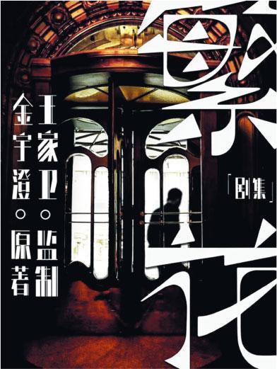 王家衛改編自小說《繁花》的電視劇,以上海故事為主題。(電視劇《繁花》海報)