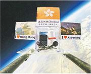科大藝術發展獎學金得主薛俊朗將載有自創廣東歌《深空天體》音樂播放器放在「探空氣球」,送上太空,希望融合天文與音樂藝術。(科大提供)