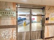 聖德肋撒醫院內視鏡中心分別有一名職員確診及一名職員在病毒測試初步呈陽性,中心昨日暫時關閉。(林靄怡攝)