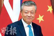 中國駐英大使劉曉明