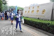 北京市教委昨發通知,要求防疫指導作為暑期教育「重中之重」。圖為7月17日,北京中關村高中的學生排隊進入試場。(新華社)