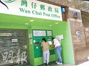 灣仔派遞局及相連的灣仔郵政局要關閉至本月15日。(中通社)