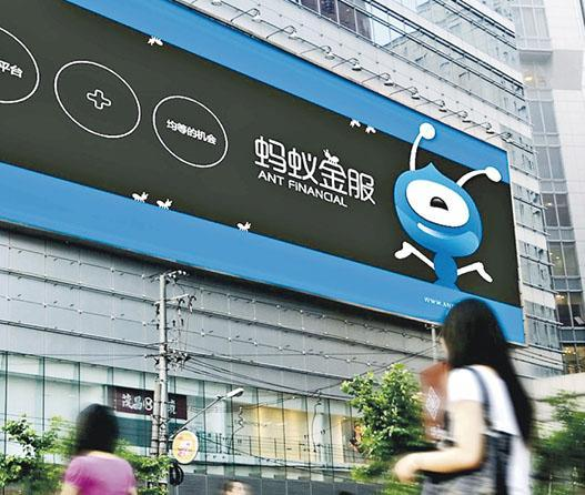 巨型「獨角獸」螞蟻集團擬「A+H」兩地共集資2340億港元,其中在科創板發售10%新股,在港股發售5%新股。