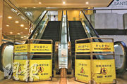 直銷公司Star Global群組昨增一宗至53宗確診,該公司一名初步確診職員向本報表示,培訓地點之一、尖沙嘴新文華中心主要用作培訓內地團隊。圖為通往2樓培訓地點的電梯被圍封。(朱安妮攝)
