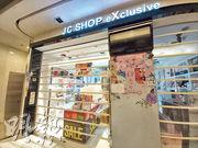 專門售賣日本潮流精品的JC SHOP多間分店已有多天無開門營業,其中一間位於觀塘apm一樓的分店門外昨貼出拍賣行發出的告示,通知公眾該行承法庭命令拍賣該店物品。(伍浦鋒攝)