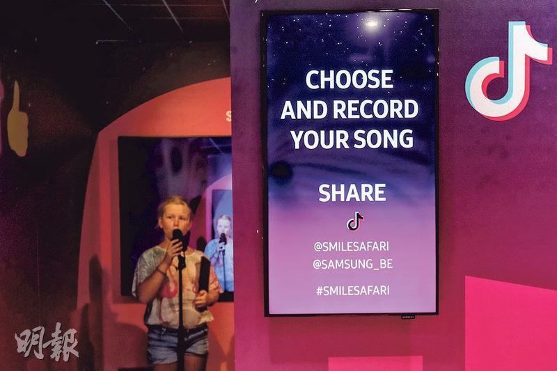 圖為8月7日,比利時布魯塞爾的「Smile Safari」博物館,一個女孩在以TikTok為主題的房間裏唱歌。(新華社)