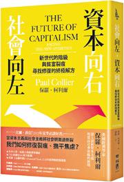 《社會向左,資本向右》(網上圖片)
