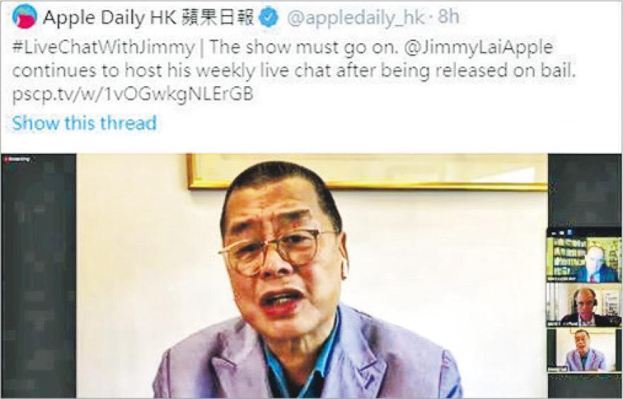壹傳媒創辦人黎智英昨日於網上直播時表示,拘捕及負責調查他的警方國安處人員均為香港人,相信現階段不會被「送中」。(黎智英Twitter截圖)