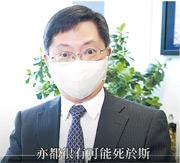 創科局長薛永恒形容自己喺香港「生於斯,長於斯,亦都好有可能死於斯」。(葛珮帆YouTube訪問截圖)