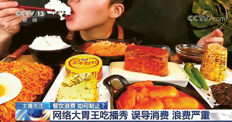 央視微博批有的大胃王吃播浪費嚴重,稱現在有些所謂大胃王吃播騷,浪費嚴重,有的甚至吃了再把食物吐掉。圖為微博中出現的吃播畫面截圖。(網上圖片)