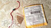 美國多地上月收到貼有「中國郵政」面單的神秘種子包裹,目前中美正聯手進行調查。圖為美特拉華州農業部門發布的「中國包裹」照片。(網上圖片)