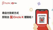 OK便利店是首家採用該全新二維碼收款功能的商戶,員工毋須轉換系統或另外輸入交易金額,只需利用POS原有掃描器,直接掃描顧客PayMe應用程式上的二維碼,便可收款。