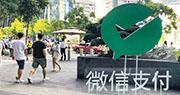 微信及其國際版WeChat在全球有超過12億用戶,內地的消費者及企業都使用微信移動支付及通訊系統。在中國做生意的美國企業,亦依賴微信與消費者保持聯繫。