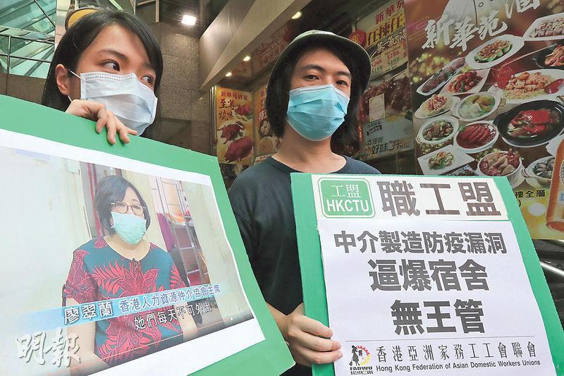 香港亞洲家務工工會聯會組織幹事石姵妍(左)指曾收過外傭求助,稱僱傭中介公司的宿舍環境惡劣,她促請政府監察外傭宿舍。右為職工盟組織幹事鄧建華。(李紹昌攝)
