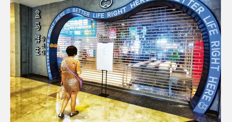 深圳有盒馬鮮生超市的員工確診新冠病毒,昨起該超市在深圳的21家店舖全部停業及消毒,並對所有員工和生鮮商品檢測核酸。圖為盒馬深圳皇庭廣場門店暫停營業。(中通社)
