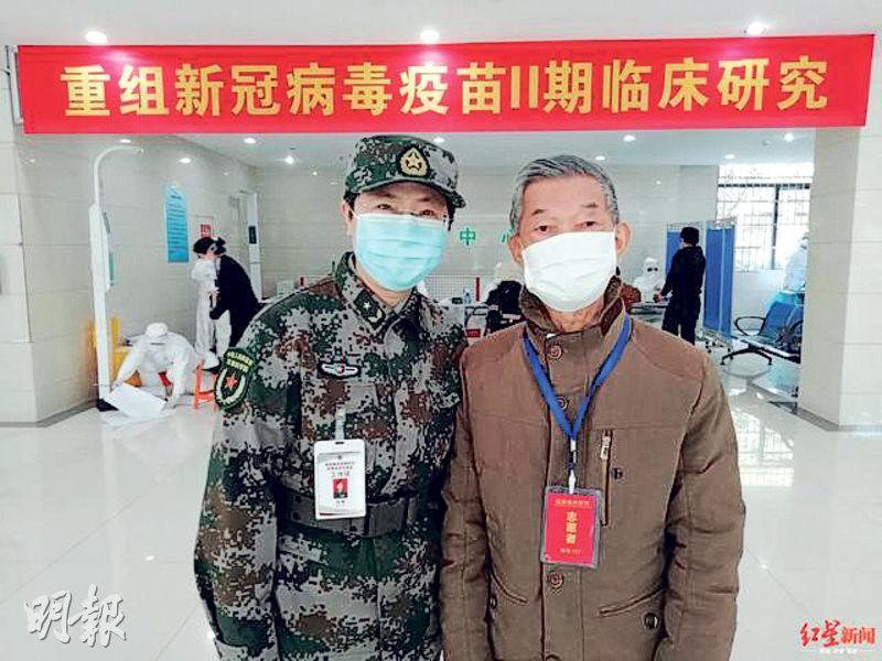 中國軍事科學院軍事醫學研究院院士陳薇團隊及康希諾生物聯合申報的疫苗,上周二被授專利權。圖為今年4月,陳薇(左)與二期臨牀試驗最年長志願者熊正興(右)合照。(網上圖片)