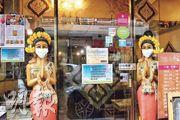 佐敦泰式餐廳「泰灜」負責人楊先生認為市民大多約7時才下班,晚市堂食9時便要完結對生意幫助不大。他為勸喻市民戴口罩,早在2月已經為餐廳門外的泰式人像擺設戴上口罩。(鍾林枝攝)