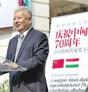 中國駐匈牙利大使段潔龍周一(24日)當選國際海洋法法庭法官。圖為去年8月,段潔龍出席一個中匈建交70周年的油畫展。(中國駐匈使館網站)