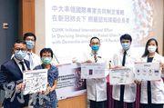 中大醫學院內科及藥物治療學系腦神經科主任莫仲棠教授(右三)表示研究1700多名新型冠狀病毒確診者,發現8名有認知障礙症,其中4人離世。(曾憲宗攝)