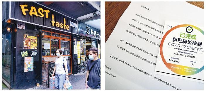 長沙灣元州街「Fast Taste」(左圖)負責人余先生表示曾婉拒Prenetics邀請其餐廳參加自願檢測計劃,上周六卻收到Prenetics寄來的信及貼紙(右圖),表示該店有22人「已完成新冠肺炎檢測」。(賴俊傑攝)