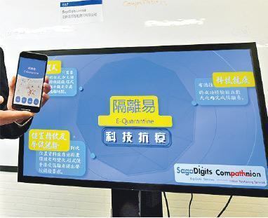 科學園區內初創公司「隨賞科技」參與開發應用軟件「居安抗疫」,協助監察入境者在指定地方作強制檢疫(資料圖片)