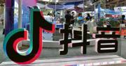 北京字節跳動已向當局申請技術出口,商務部稱會依法依規處理。圖為9月初在福州舉行的展覽會上,可見到字節跳動的抖音直播間。(中新社)