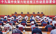 在國慶節及中秋節前夕,中央再度向地方派出巡視組。圖為9月27日,政治局常委、中央巡視工作領導小組組長趙樂際在北京出席十九屆中央第六輪巡視工作動員部署。(新華社)