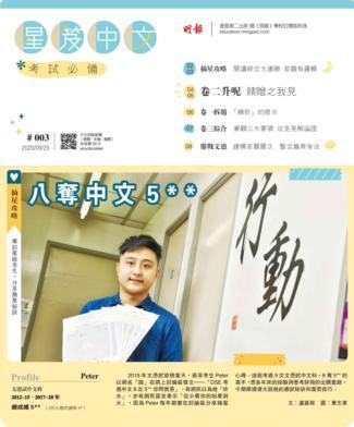 2020年9月29日 星笈中文