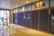 有廚師確診的日本餐廳「無二」位於國際金融中心商場,昨日沒營業,衛生防護中心稱餐廳會停業14日。(林靄怡攝)
