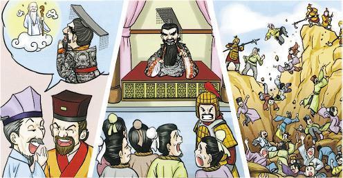 中史課本常以漫畫為插圖,教育局最新初中中史科指引提醒書商採用漫畫及畫作應特別小心,避免使用可能並不持平的畫作。圖為齡記出版有限公司《亮點中國史》1的課本插圖,講述秦始皇坑儒。