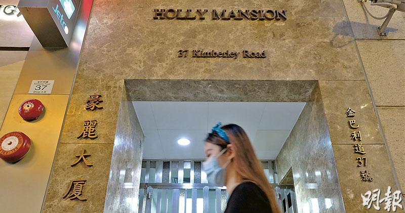 昨日確診的一名38歲泰裔女子今年3月中來港探朋友,曾與5人同住尖沙嘴豪麗大廈(圖)一個單位,其中一人昨日亦初步確診。衛生防護中心將向大廈住客派樣本樽作檢測。(鄧宗弘攝)