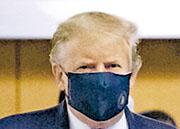 特朗普7月11日戴口罩到訪華特里德國家軍事醫療中心,是他首次於疫後戴口罩亮相公開場合。(法新社)