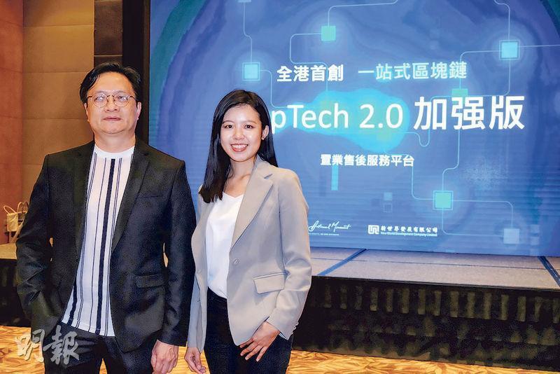 新世界營業及市務部總監黃浩賢(左)指,區塊鏈跨界平台為買家提供便利,同時配合疫情下須減少出行的情况。右為集團營業及市務助理經理蔡靜瑜。(鄧宗弘攝)