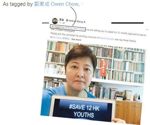 民主黨黃碧雲(圖)、林卓廷都接受抗爭派鄒家成挑戰,喺fb上載自己手持「#save12hkyouths」語句嘅照片。(黃碧雲fb)