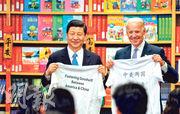 2012年,時任中國國家副主席習近平(左)與美國時任副總統拜登在洛杉磯展示由學生送的T恤,表達兩國希望維繫良好關係的想法。(法新社)
