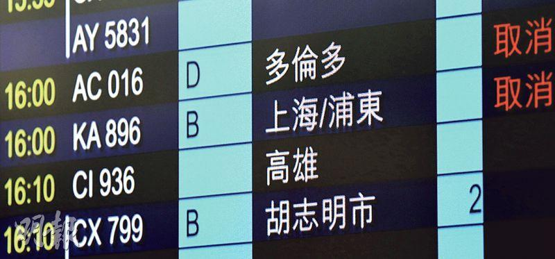 昨日有12班原定由香港出發或返港的國泰港龍航機突然全部取消,代表「KA」的國泰港龍代號也成為歷史印記。