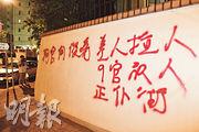 九龍塘馬可尼道住宅大廈圍牆被噴辱罵何俊堯字句。律政司長鄭若驊稱該行為不能接受,呼籲不要做出有關行為。(蔡方山攝)