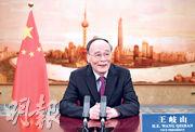 第二屆外灘金融峰會昨在上海開幕,國家副主席王岐山以視像方式致辭,表示中國金融不能走投機賭博的歪路,不能走龐氏騙局邪路。(新華社)