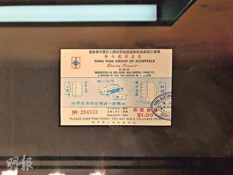 東華三院在1950至70年代幾乎每年舉行慈善遊藝大會,出售獎券抽獎。圖中展示一張1961年獎券,當年頭獎可抽得摩羅廟街24號樓宇全座。(艾博瑜攝)