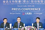 榮昌生物今日至下周一招股,最多集資39.88億元,首席執行官房健民(中)認為,集團上市「有自己的節奏」,且獲不少投資者支持,對招股反應有信心。