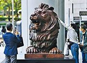 匯控近月捲入中美糾紛之中,內地稅前盈利按季跌38.98%,至5.15億美元;香港則繼續成為貢獻匯控利潤最多的市場。圖為匯豐總行大廈,昨續有市民「探望」上周重開的匯豐獅子銅像。(中通社)