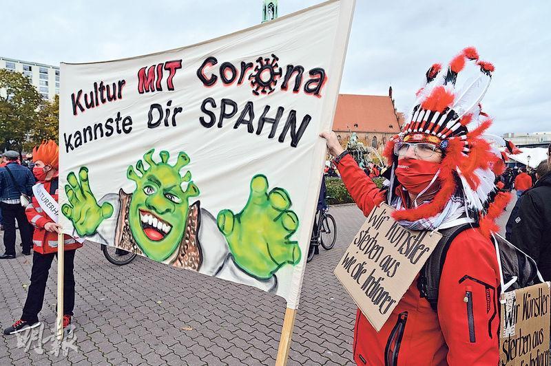 在德國政府醞釀推出「輕量版封城」之際,一批表演藝術者在首都柏林舉行示威,呼籲政府為被疫情重挫的表演及文娛業界提供援助。(法新社)