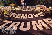 今年美國大選投票日周二舉行之際,有民眾當日傍晚到白宮外,展示「攆走特朗普」(Remove Trump)橫額。(路透社)