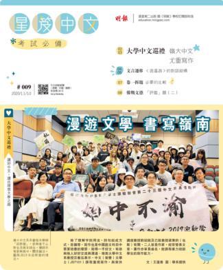 2020年11月10日 星笈中文