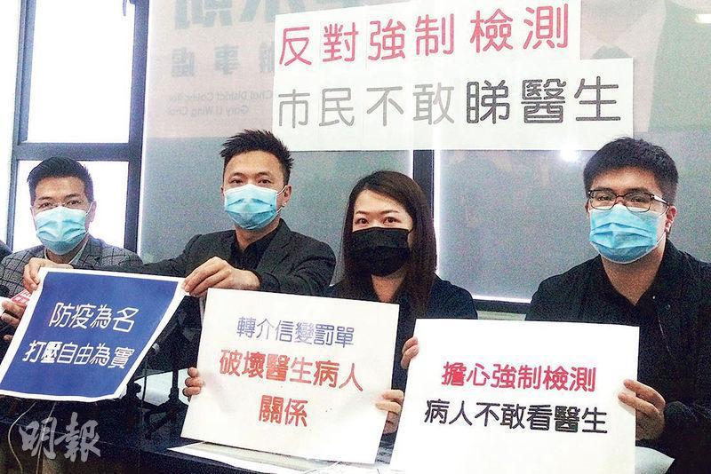 反對政府推行強制檢測的專職醫療人員及護士協會幹事劉凱文(左二)表示,擔憂新措施會破壞醫患關係,也擔心會令有輕微病徵的市民拒絕求醫。(陳柔雅攝)