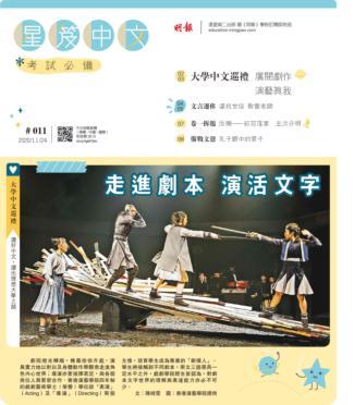 2020年11月24日 星笈中文