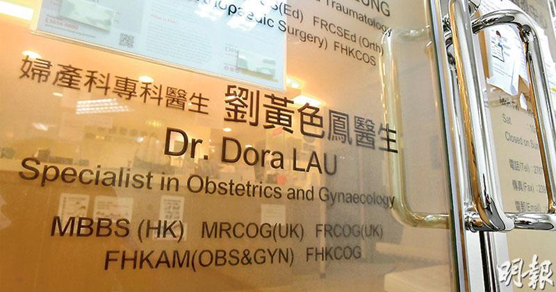 75歲婦產科女醫生劉黃色鳳確診感染新冠病毒,屬歌舞群組患者。她在仁安醫院分科診所(馬鞍山)及旺角中心仲堅醫療中心(圖)應診,後者將關閉至下周一(30日)重開。(劉焌陶攝)