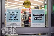 加州伯班克周一有藥房在舖面貼出告示,提醒民眾仍未有新冠病毒疫苗供應。(法新社)